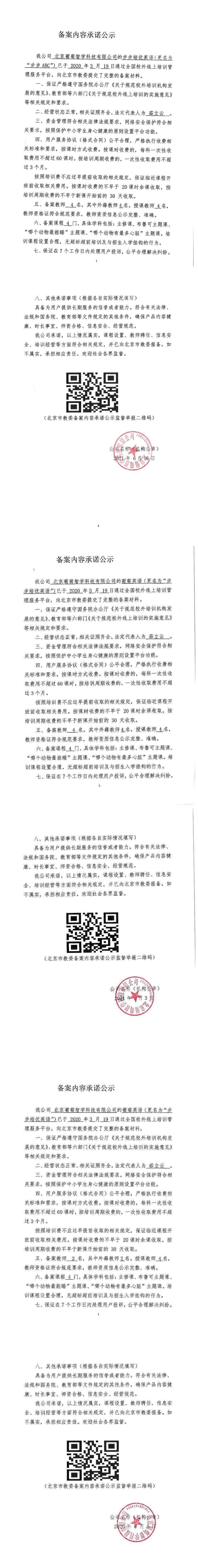 步步ABC 备案内容承诺公示